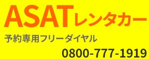 奄美大島で格安レンタカーを予約するなら、親切丁寧なASATレンタカー